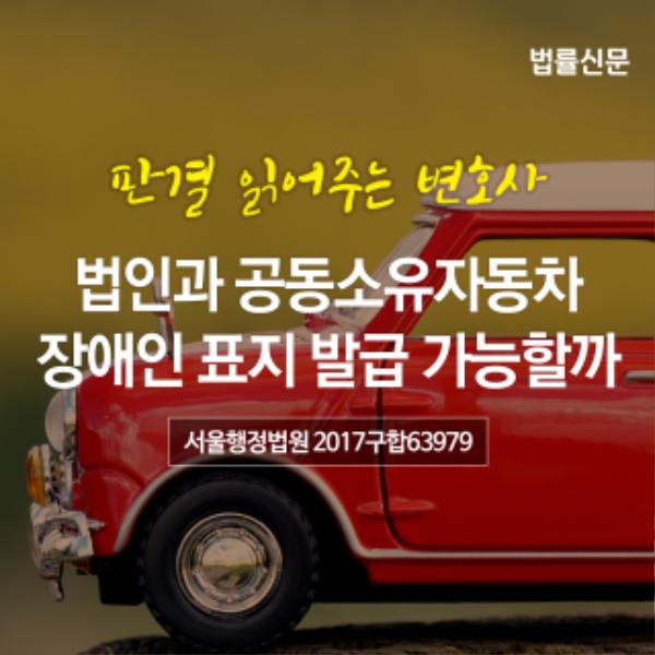 판결읽어주는변호사_081법인과공동소유자동차장애인표지발급가능할까(썸네일).jpg