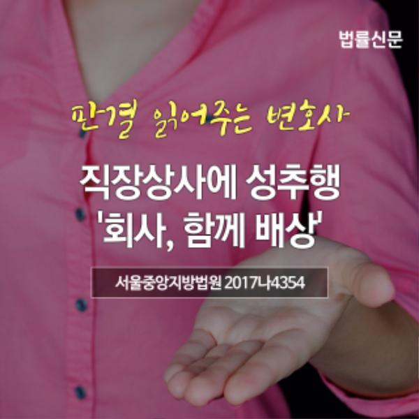 판결읽어주는변호사_084직장상사에성추행회사함께배상(썸네일).jpg