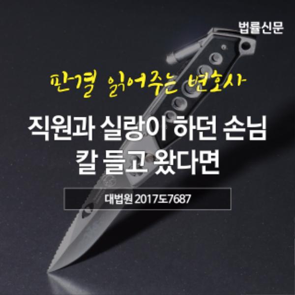 판결읽어주는변호사_085직원과실랑이하던손님칼들고왔다면(썸네일).jpg