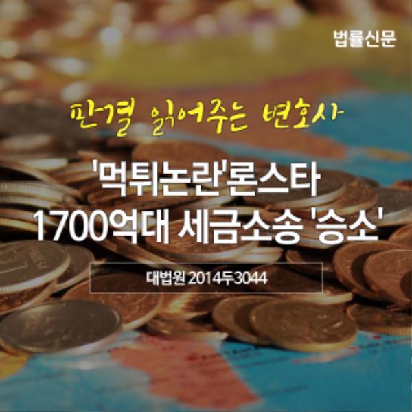 판결읽어주는변호사_086먹튀논란론스타1700억대세금소송승소(썸네일).jpg