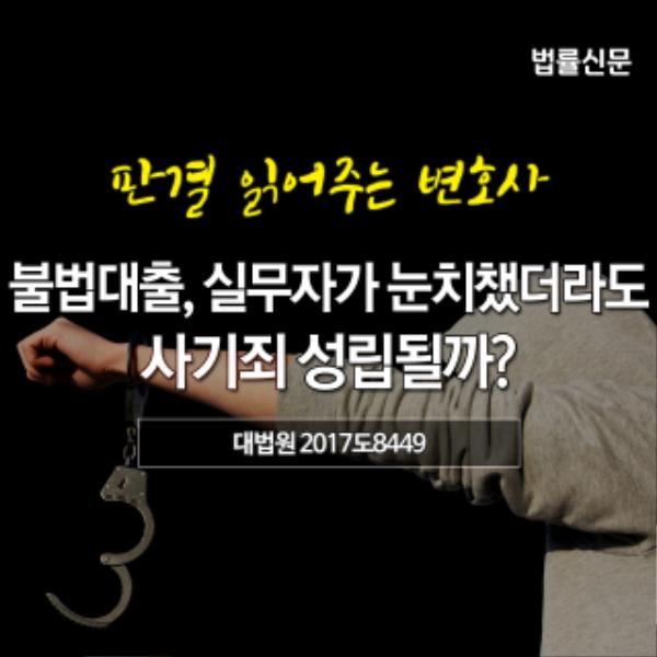 판결읽어주는변호사_092불법대출실무자가눈치챘더라도사기죄성립될까(썸네일).jpg