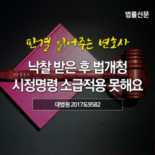 판결읽어주는변호사_101낙찰받은후법개정시정명령소급적용못해요(썸네일).jpg