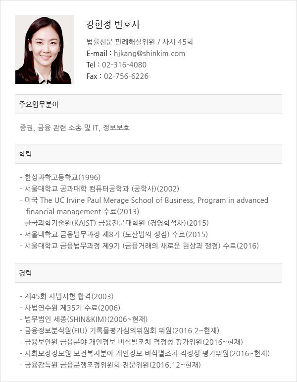 프로필_강현정.jpg
