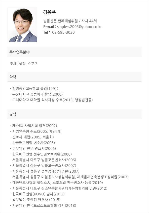 프로필_김용주.jpg