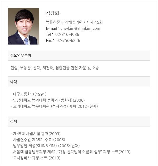 프로필_김창화.jpg