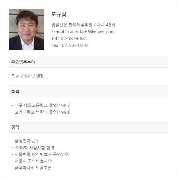 프로필_도규삼.jpg