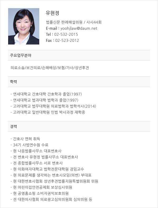 프로필_유현정.jpg