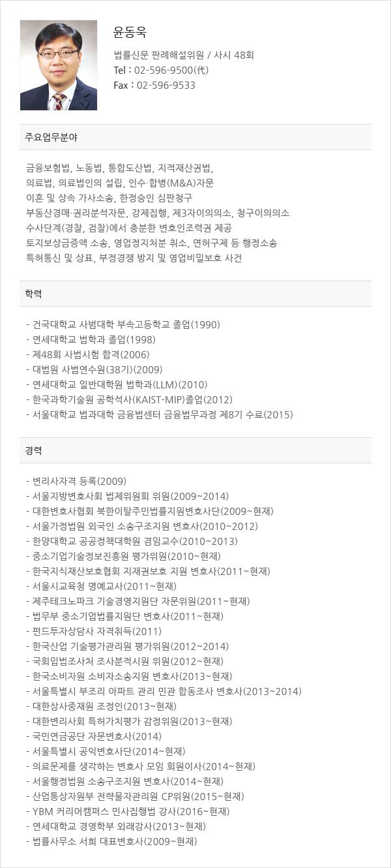 프로필_윤동욱.jpg