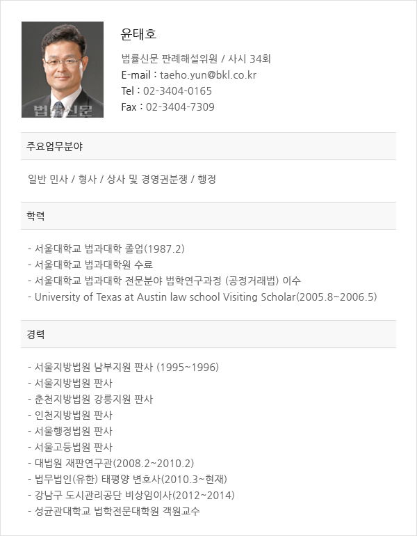 프로필_윤태호.jpg