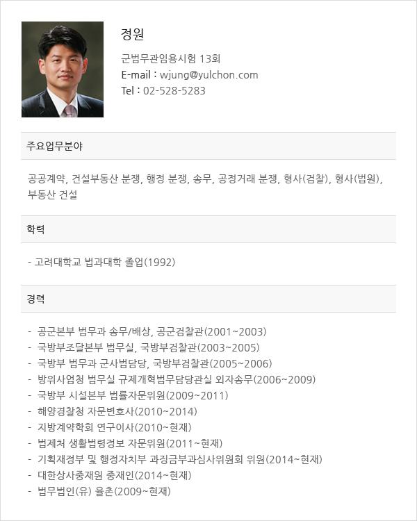 프로필_정원(군법13회).jpg
