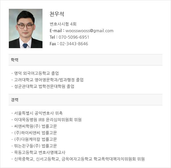 프로필_천우석.jpg