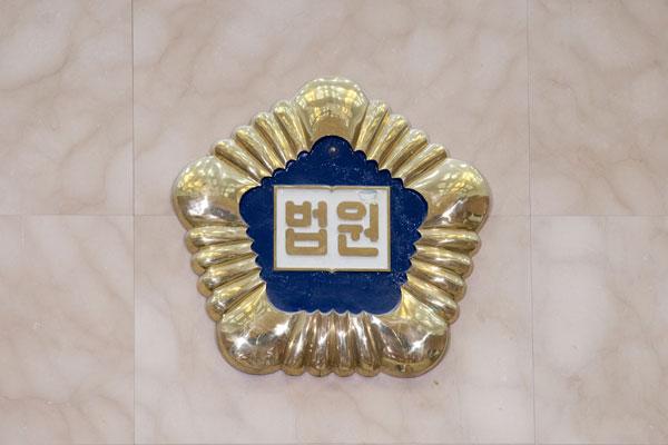 법원, '강제징용' 일본제철 압류자산 감정… 강제집행 현금화 착수