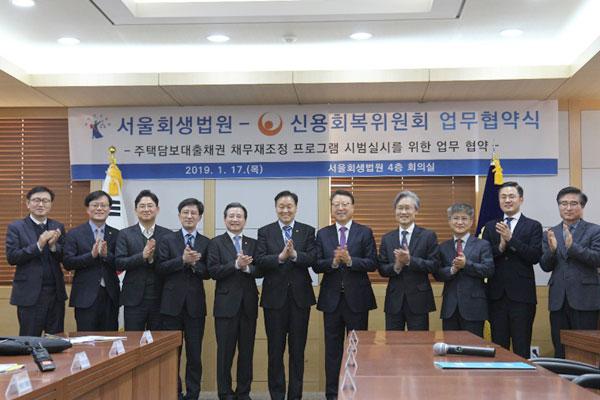 서울회생법원-신용회복위원회