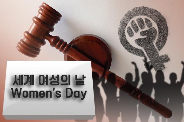 '여성의 날'… 판결로 보는 여성 노동자 인권 현주소