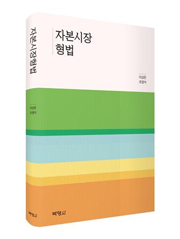 이상돈 고려대 교수·조영석 세종 변호사, '자본시장형법' 출간