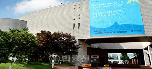 ▲ 사진출처='경기도 박물관' 공식 홈페이지