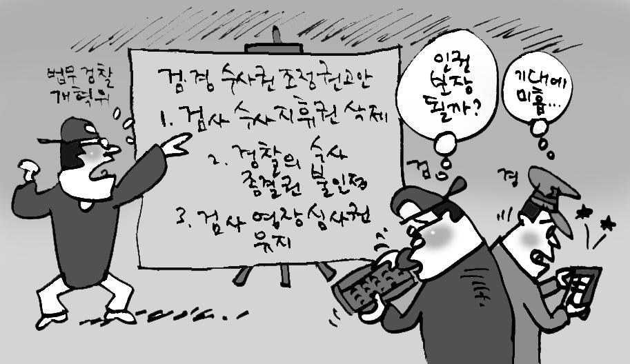 검사 수사지휘권 폐지… '영장청구·수사종결권'은 유지