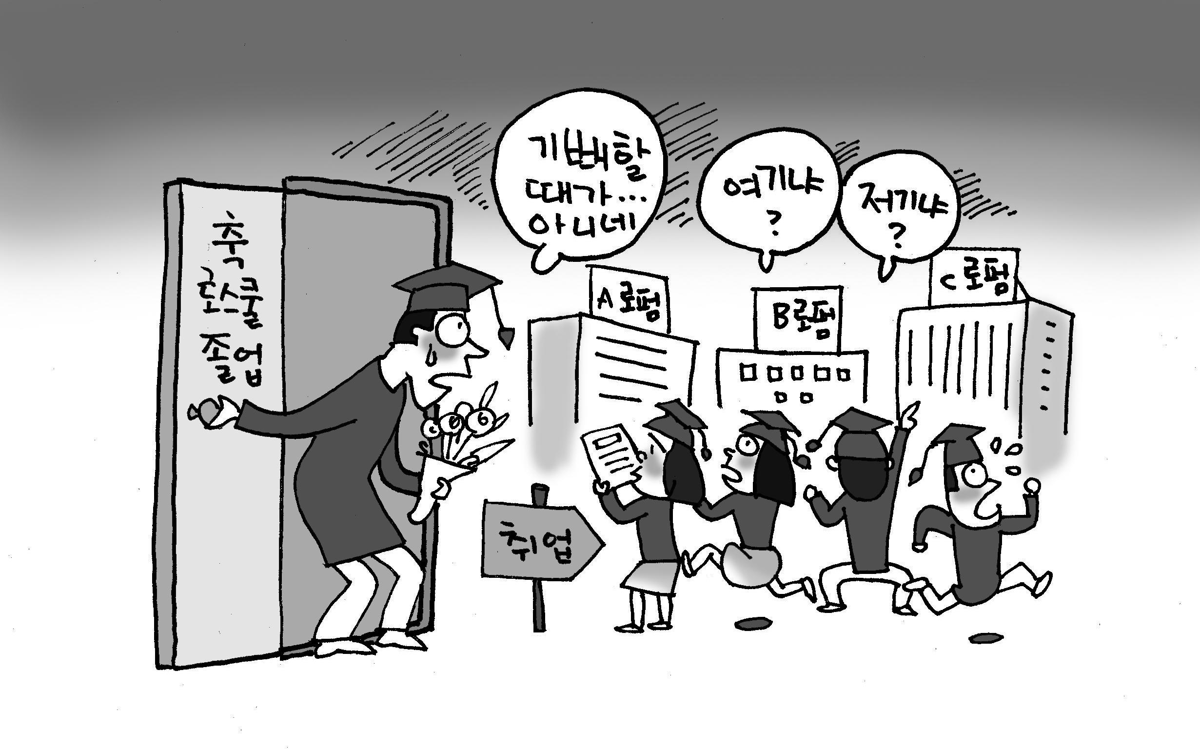 로스쿨 졸업 시즌… 졸업생들 '설렘' 보다 취업 '고민'