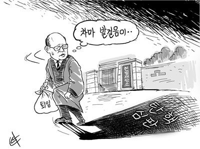 박한철 소장 퇴임… 헌재,