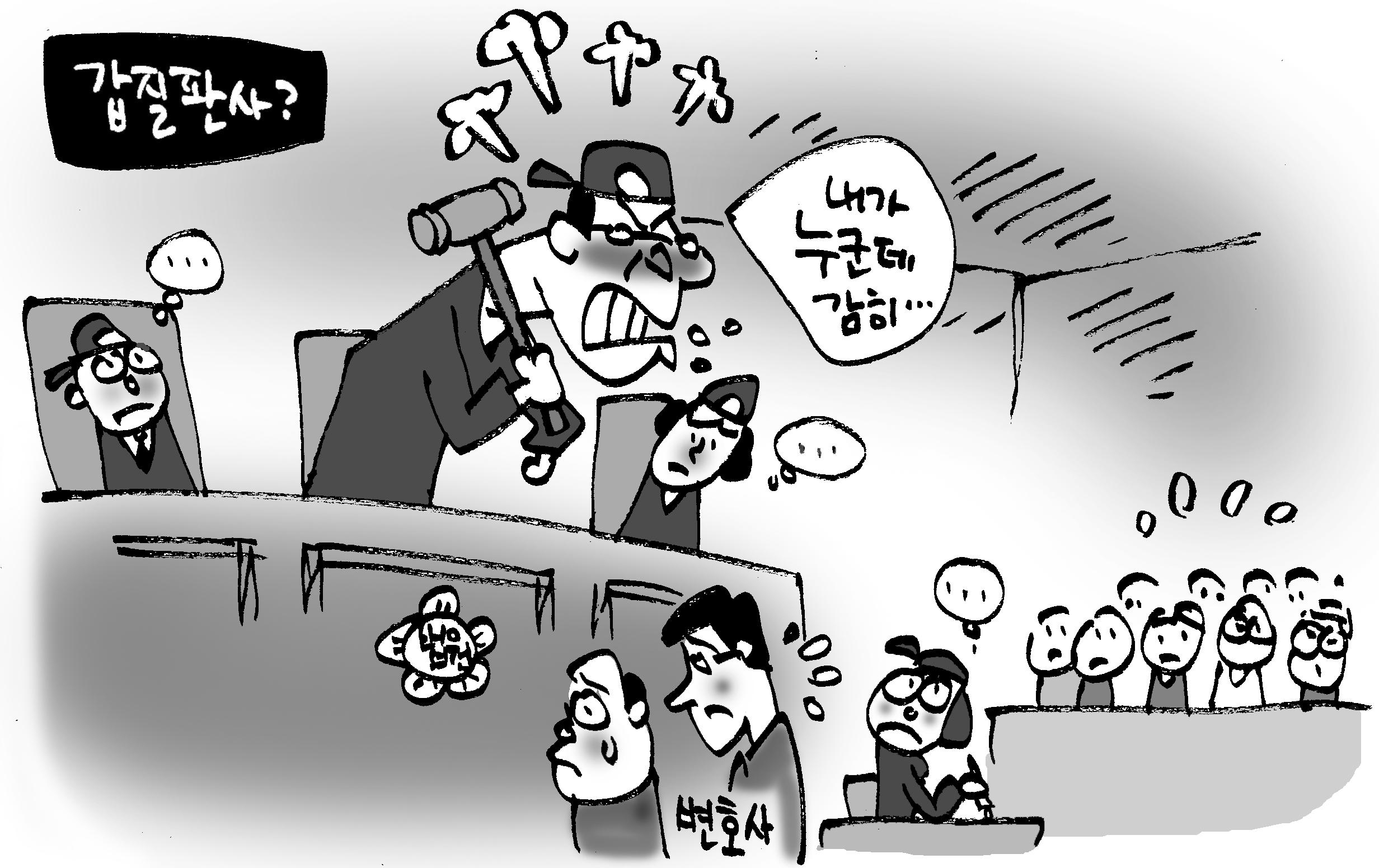 '갑질 판사' 여전… 변호사는 서럽다