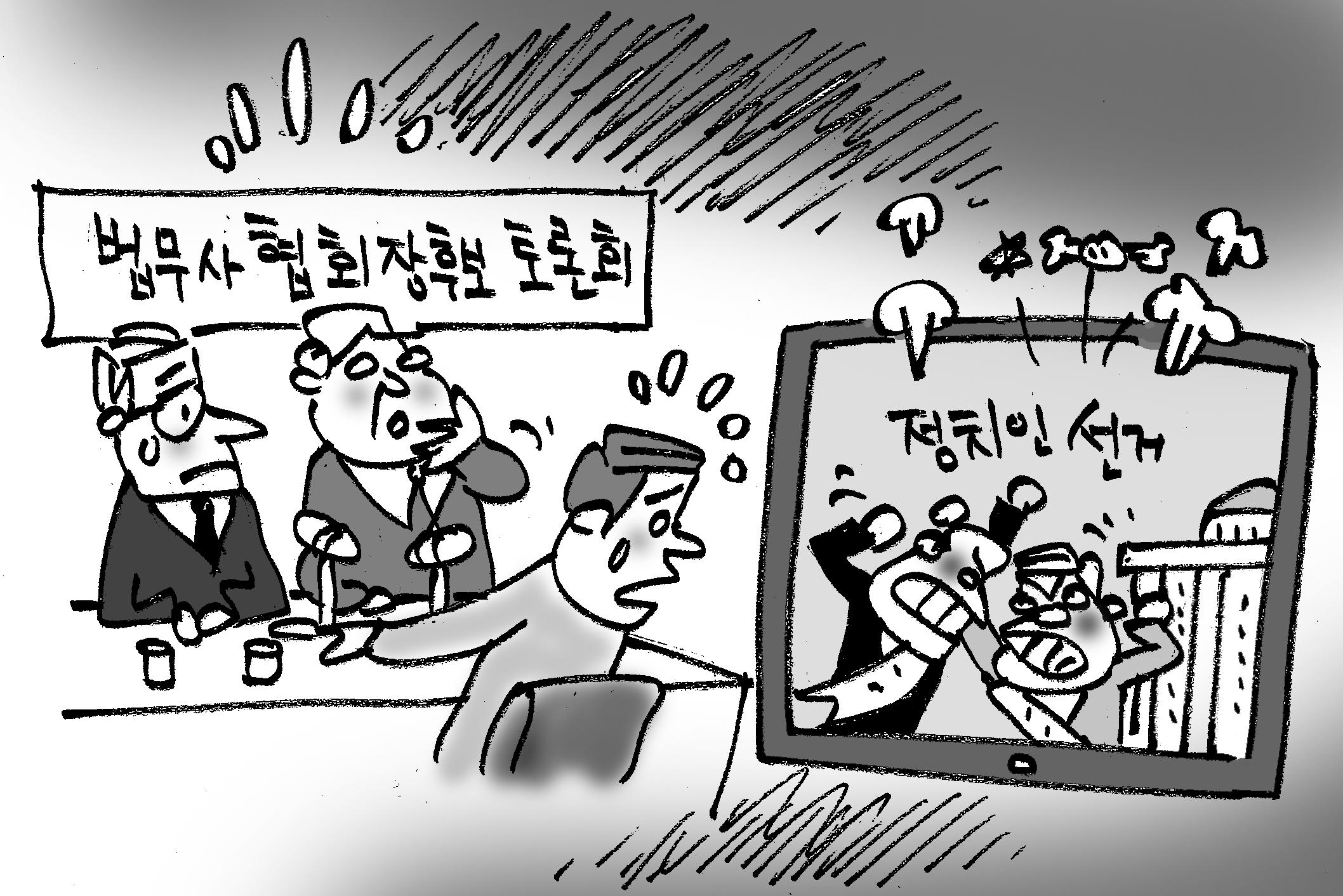 법무사협회장 선거 후보자 첫 '합동토론' 개최