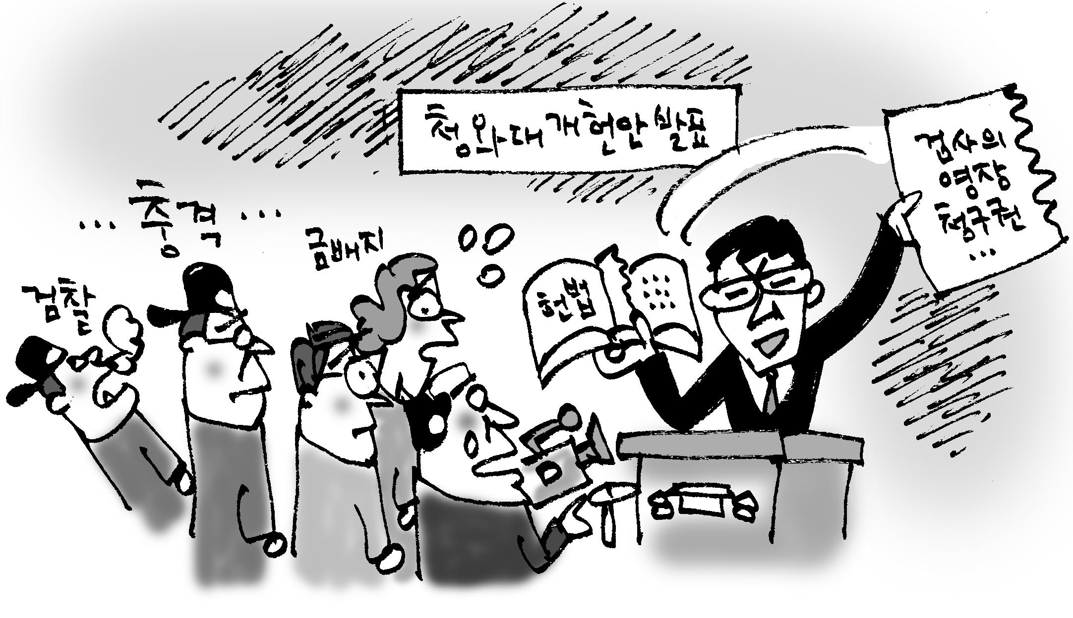 '검사 영장청구권' 조항 삭제… 천부적 기본권 주체 '국민→사람'