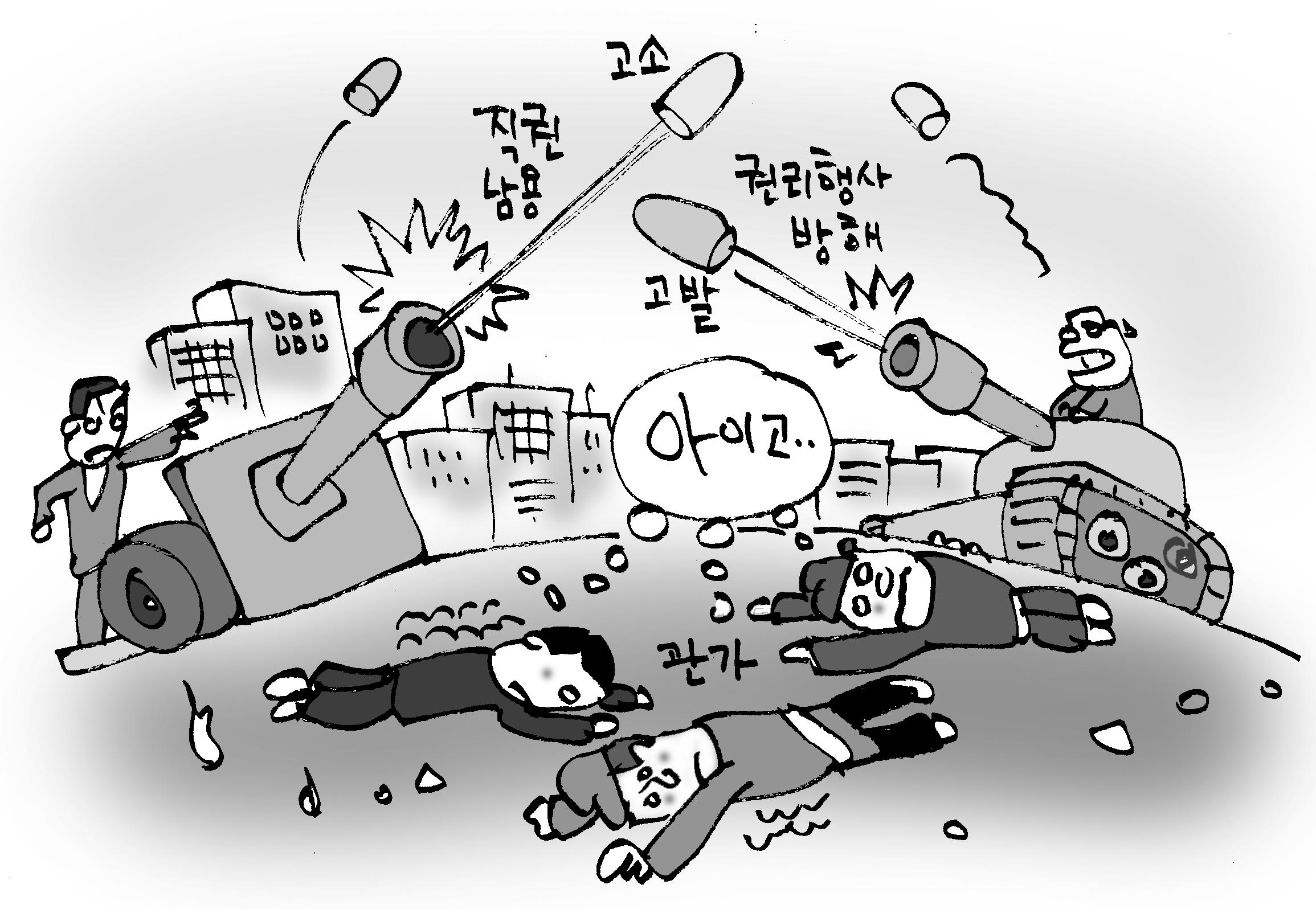 (단독) '직권남용' 고발된 공무원 10년 새 10배 이상 늘었다