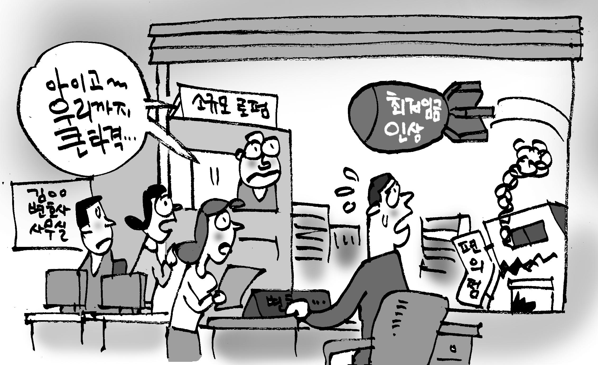 최저임금 인상… 법조계에도 직격탄