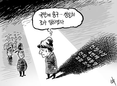 헌정사상 4번째 전직 대통령 검찰 조사