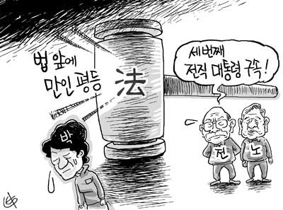 파면 21일만에… 박근혜 前 대통령 구속