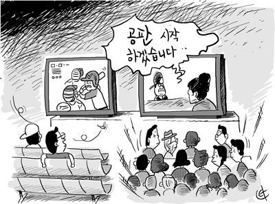 """""""박 전 대통령 재판 TV중계 허용해야"""""""