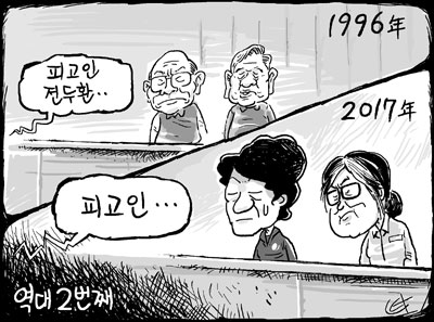 박근혜 前 대통령 첫 재판… 18가지 혐의 모두 부인