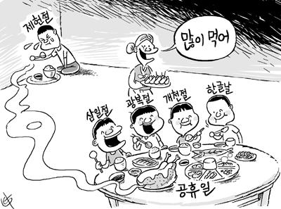 """""""제헌절, 공휴일로 재지정… 공휴일 규정도 법률로"""" 추진"""