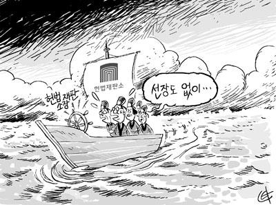 헌정사상 첫 헌재소장 인준 부결… 소장 공백 장기화