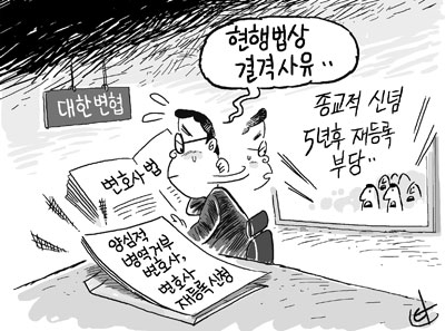 '양심적 병역거부' 출소한 변호사… 재등록 신청에 변협 '고민'