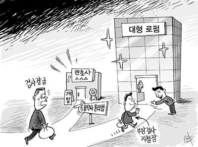 검사장급 '단독개업'… 부장검사급 '대형로펌'으로