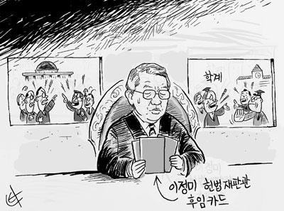 """""""이정미 재판관 후임 정상적 지명해야"""" 목소리 높다"""