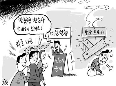 대한변협, 무료 '변호사 중개' 나선다