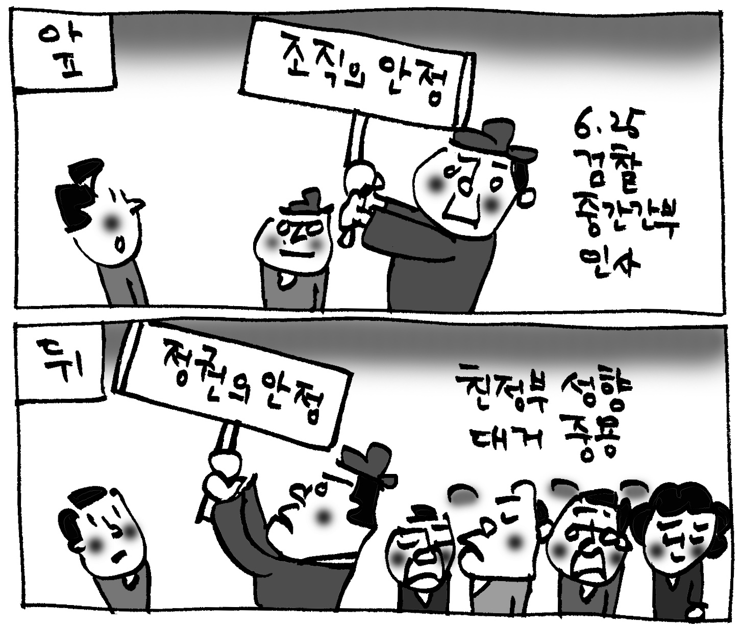 서울중앙지검 1차장 정진우, 2차장 박철우