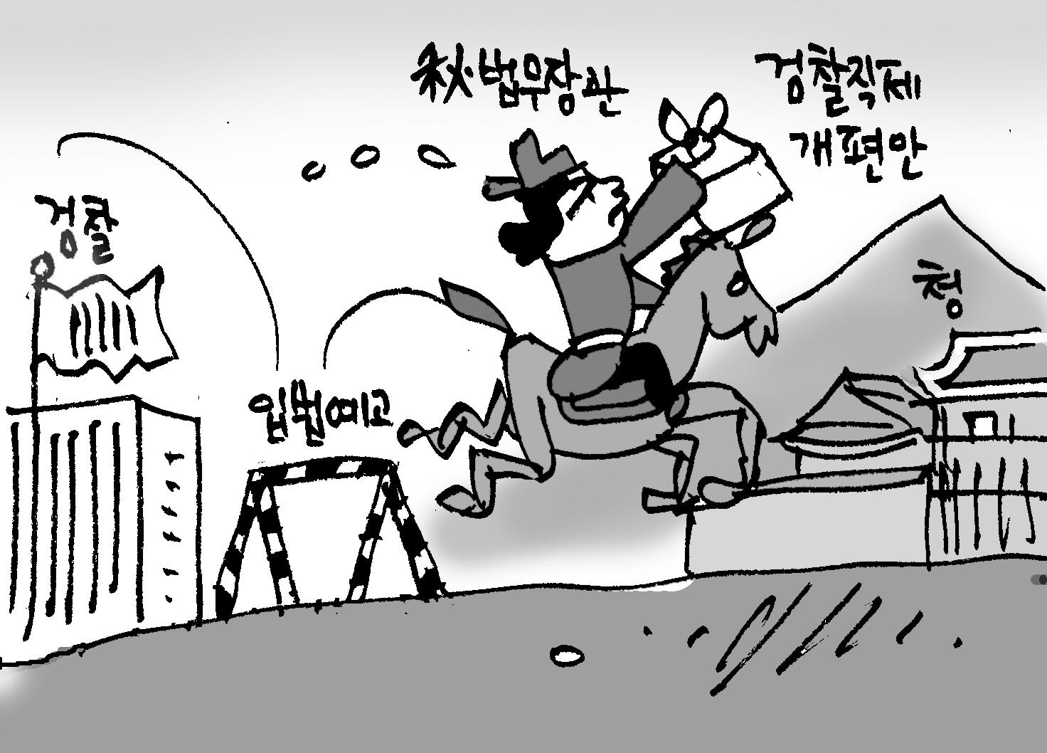 """""""직접수사 축소""""… 검찰 직제개편 강행"""