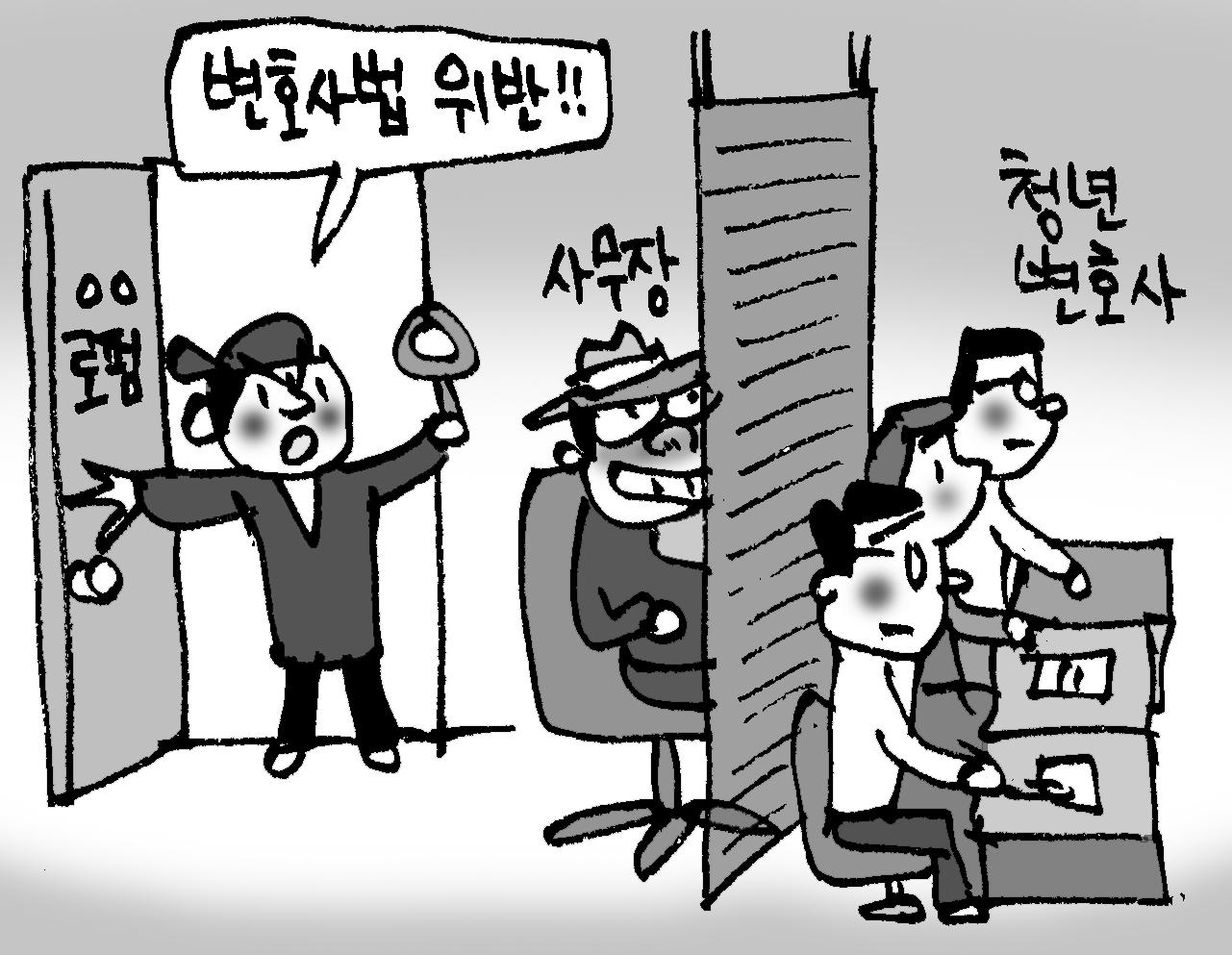 (단독) 사무장이 변호사 고용… 버젓이 '로펌 경영'