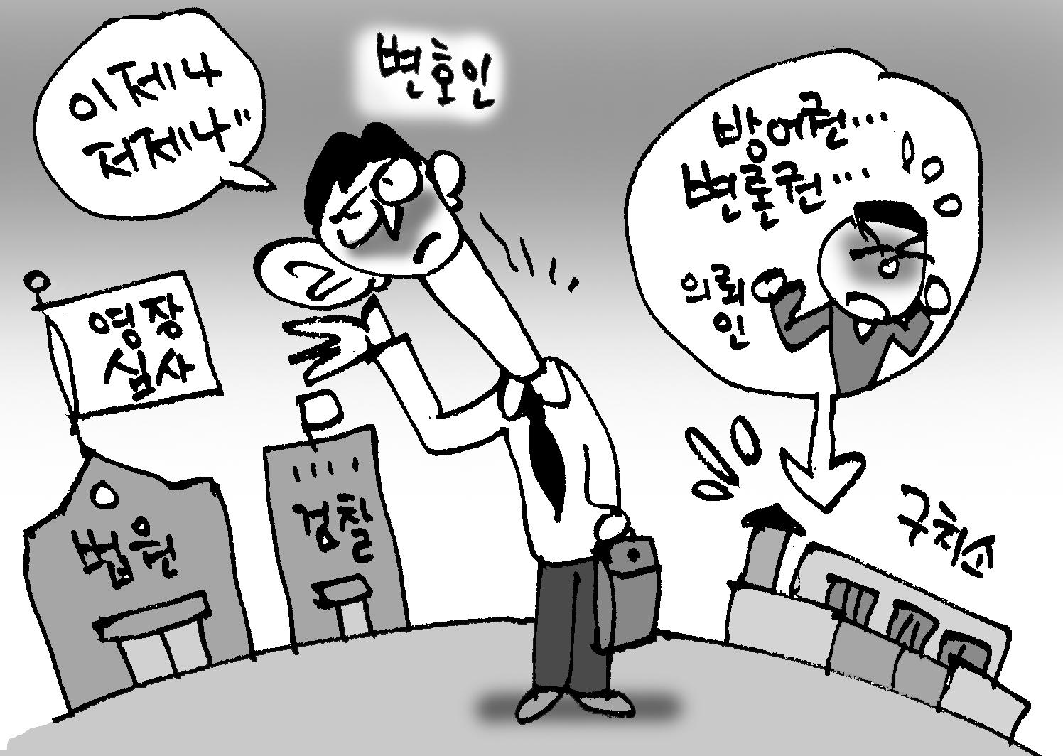구속영장심사 결과 통지… 변호인만 '깜깜이'