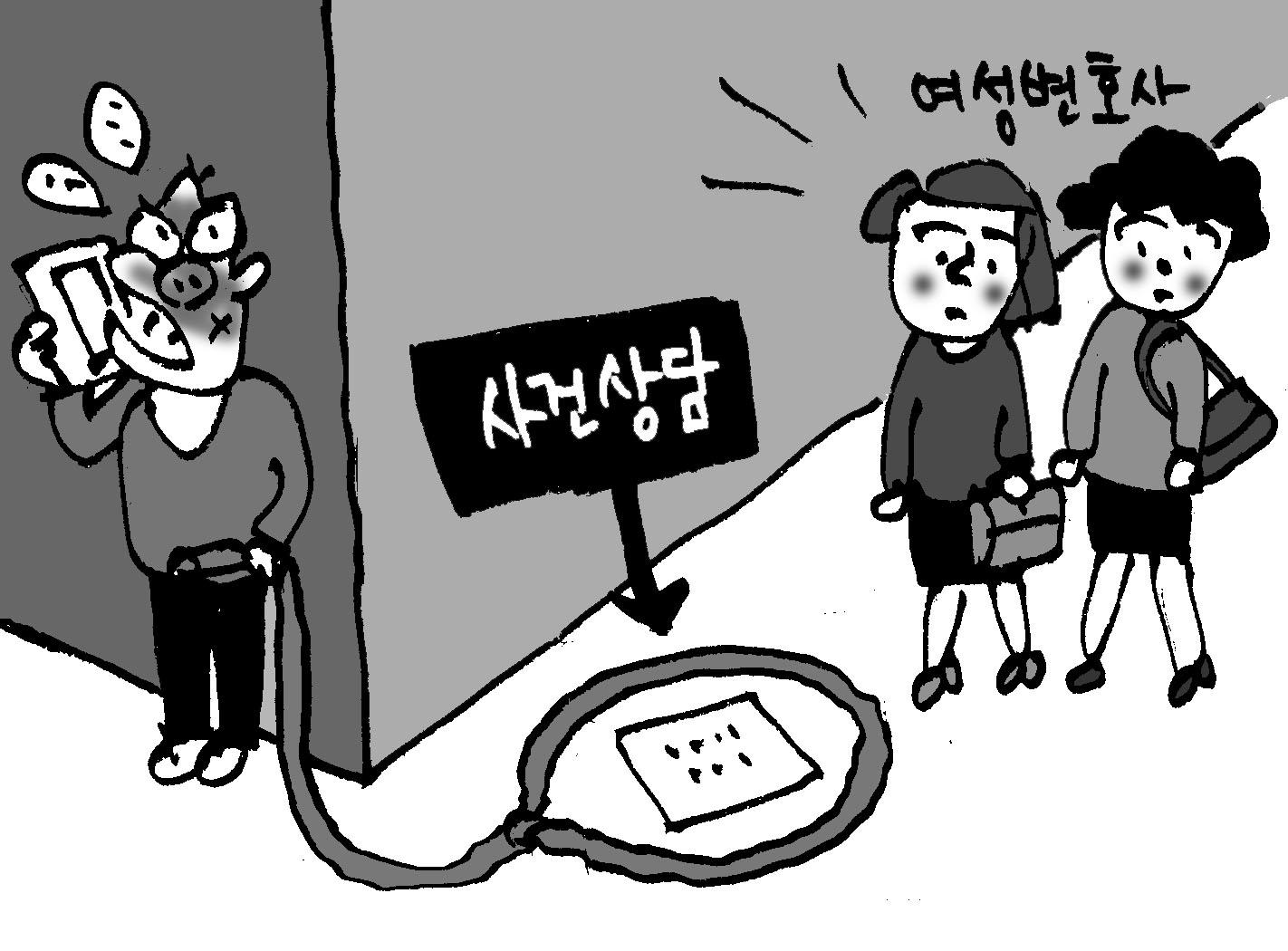 여성변호사 대상 신종 범죄 '경계령'