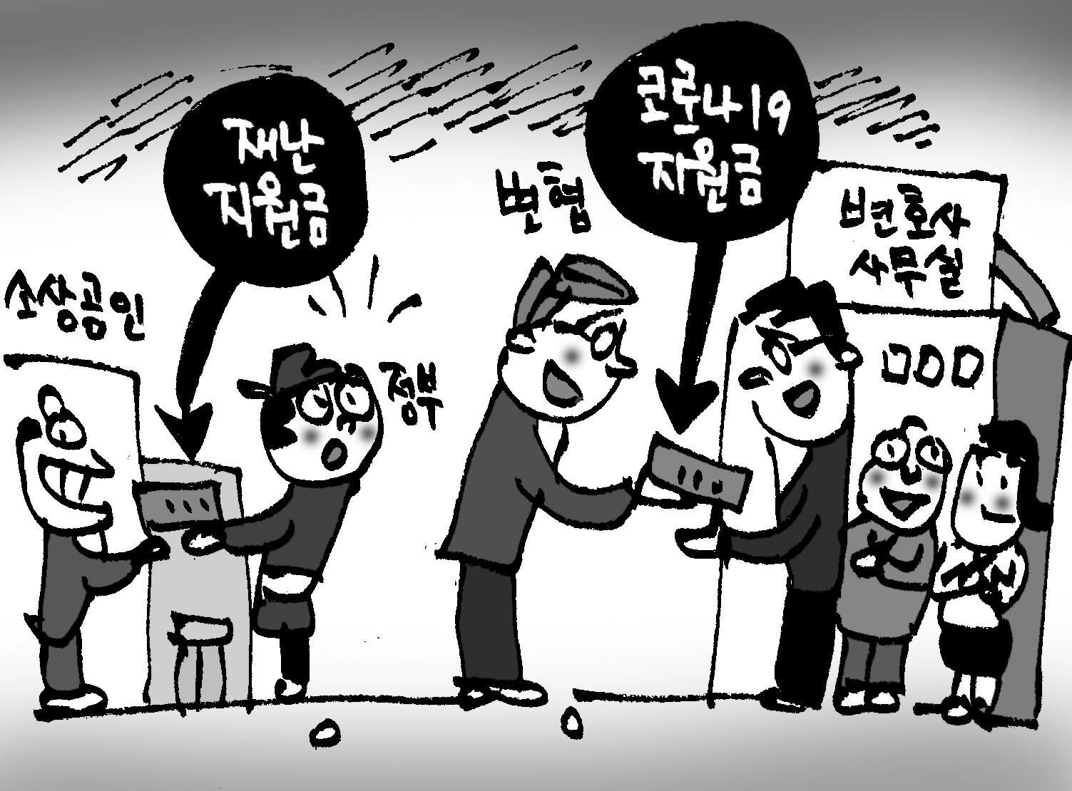 변협, 전국 개업회원에 '코로나19 지원금'… 실무연수 수강료 환급도