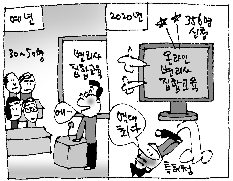 변호사, '변리사 집합교육' 역대 최다 356명 신청
