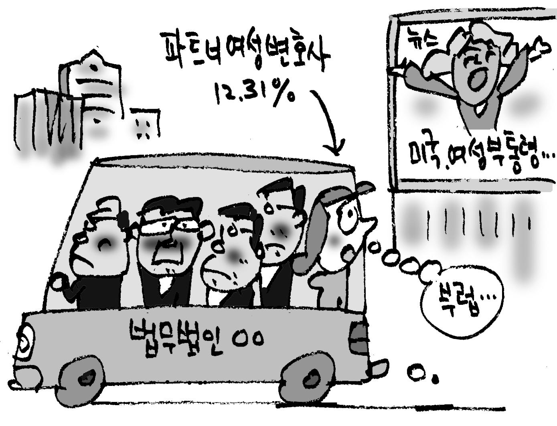 (단독) 대형로펌, 여성변호사 25% 육박… '유리천장'은 여전