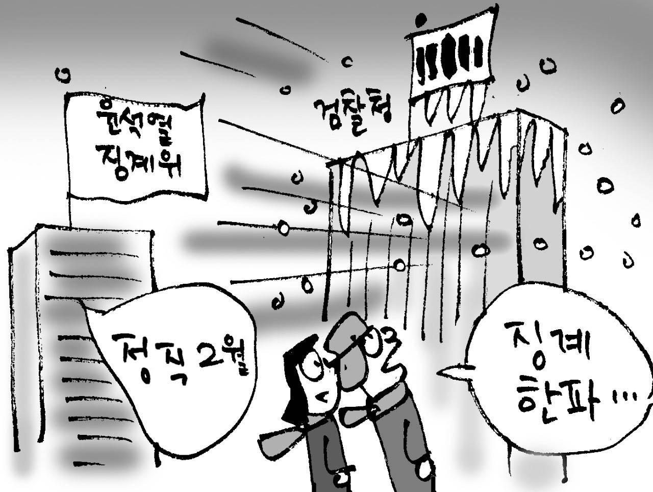 윤석열 정직 2개월… 헌정사상 첫 검찰총장 징계
