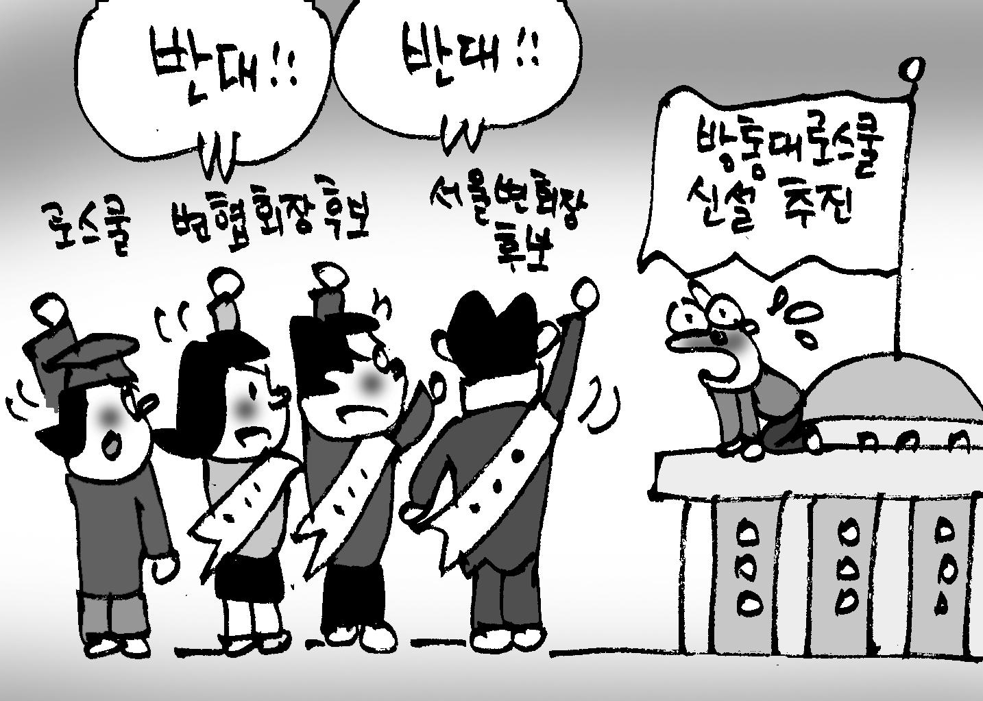 """與 '방통대 로스쿨' 설치 법안 발의… 변협회장·서울회장 후보들 """"절대 반대"""""""