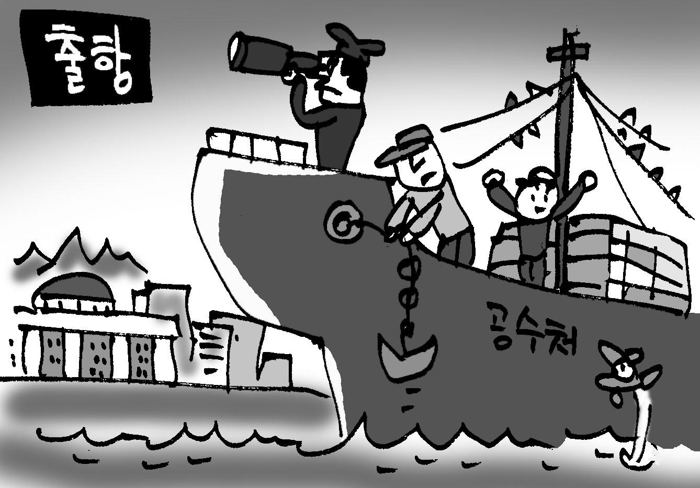 닻 올린 공수처… 법조계 안팎 '1호 사건'에 이목 집중