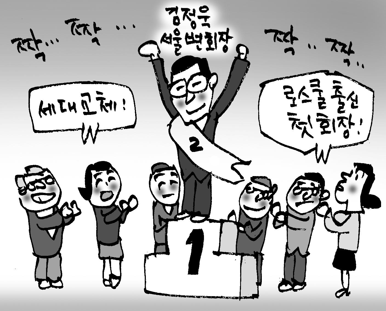 서울변회 새 회장에 김정욱… 로스쿨 출신 첫 탄생